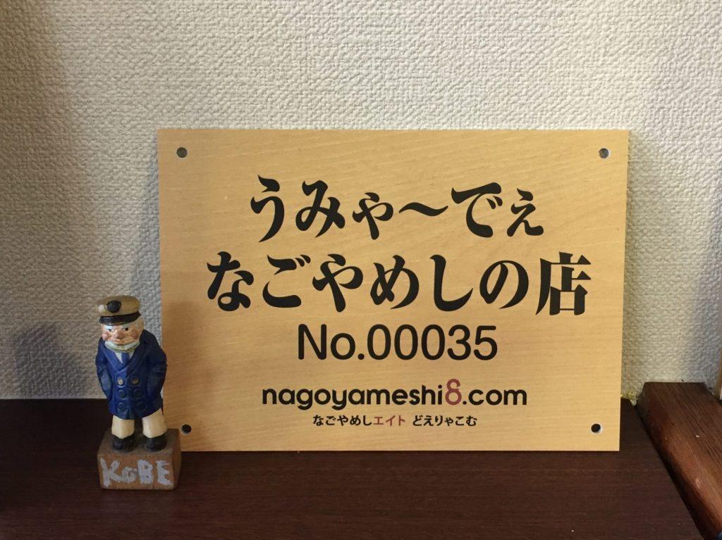 nagoyameshi8プレート