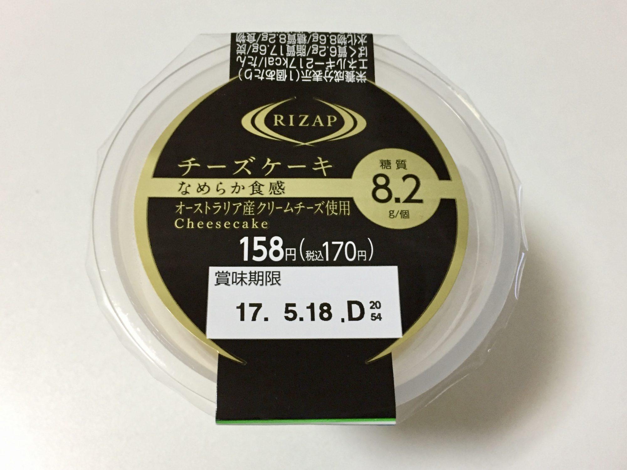 糖質制限!ファミマでライザップ。「チーズケーキ」はオススメです!