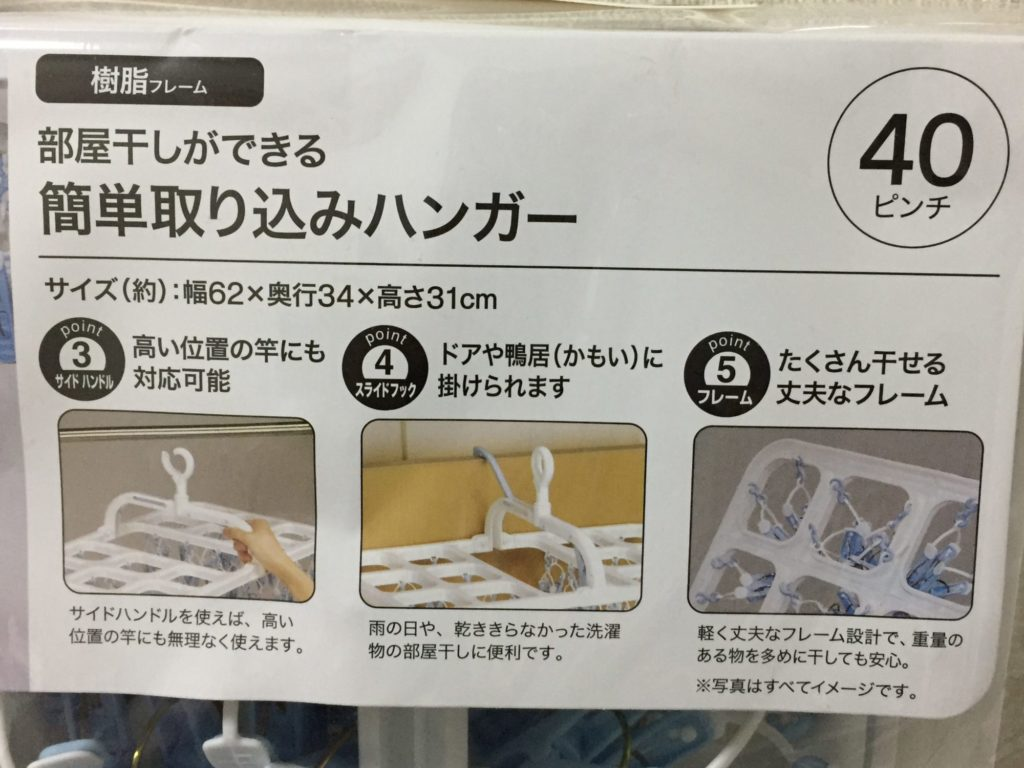 ニトリ洗濯ハンガー
