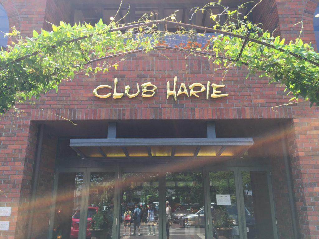 CLUB HARIE外観