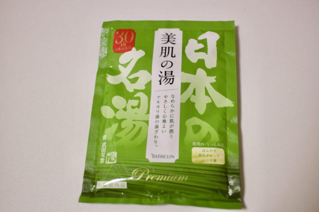 入浴剤日本の名湯