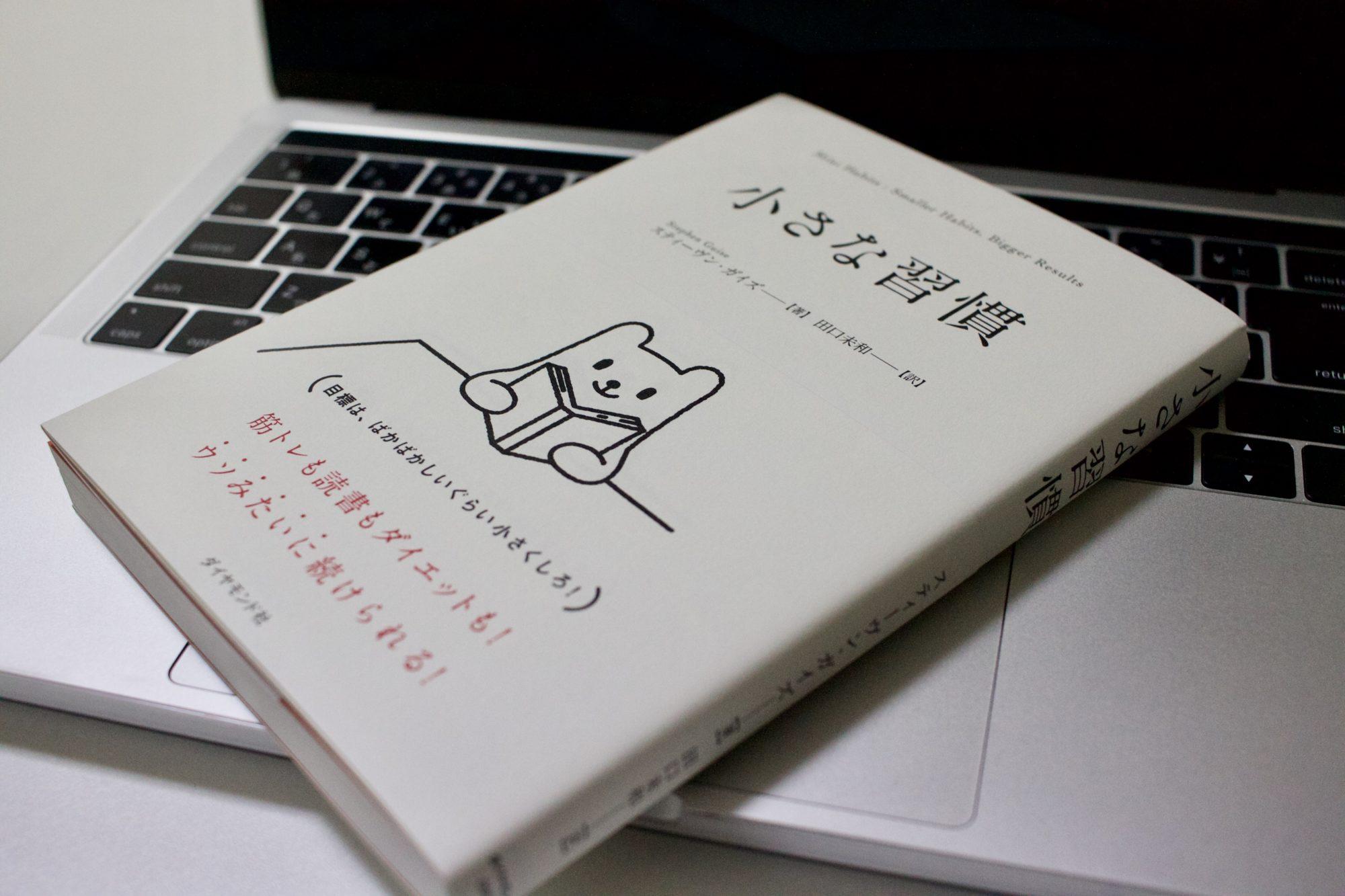 スティーヴン・ガイズ氏著「小さな習慣」を読み始めました!