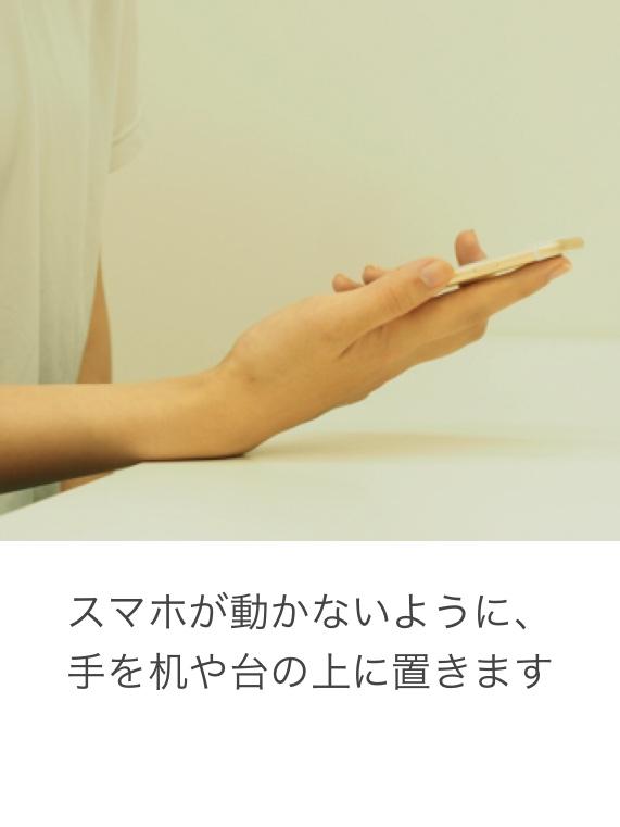 ストレススキャン②