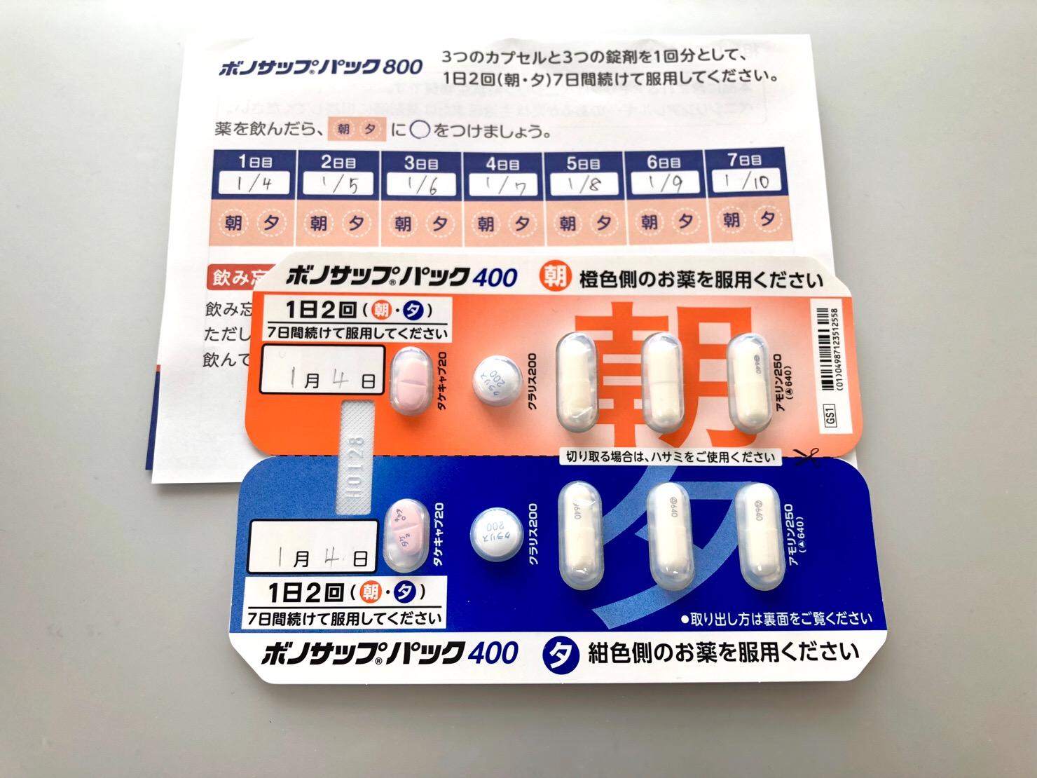 ピロリ菌をやっつけろ!除去薬、7日間頑張って飲むよ!!【2日目】