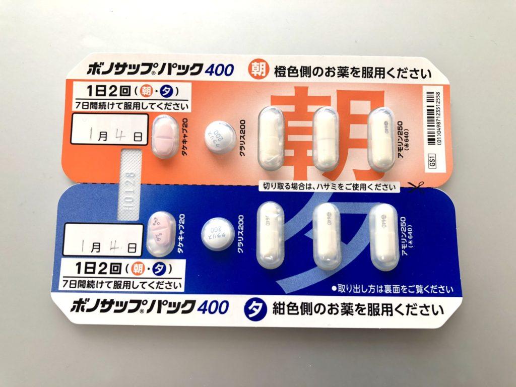 ピロリ菌の薬
