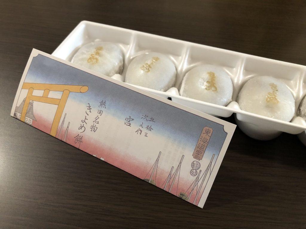 きよめ餅(写真モード)