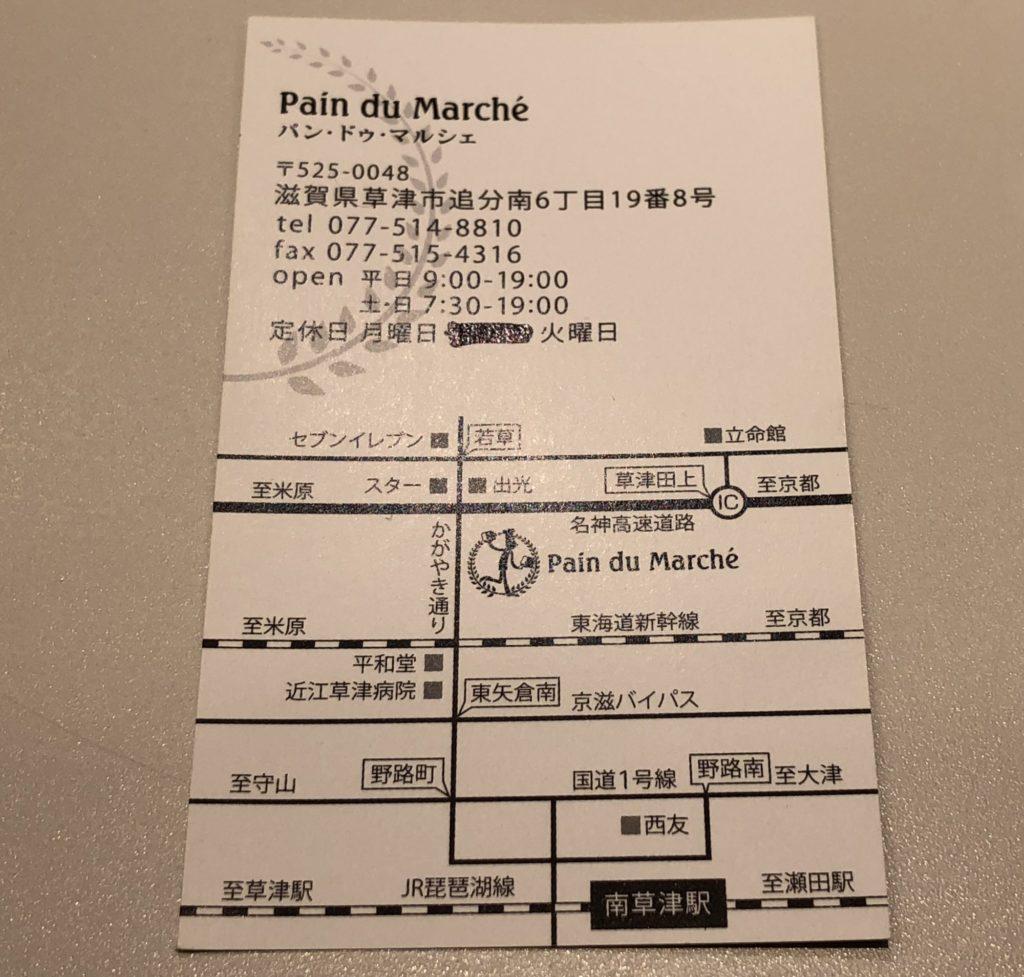 パン・ドゥ・マルシェ (Pain de Marché)お店情報