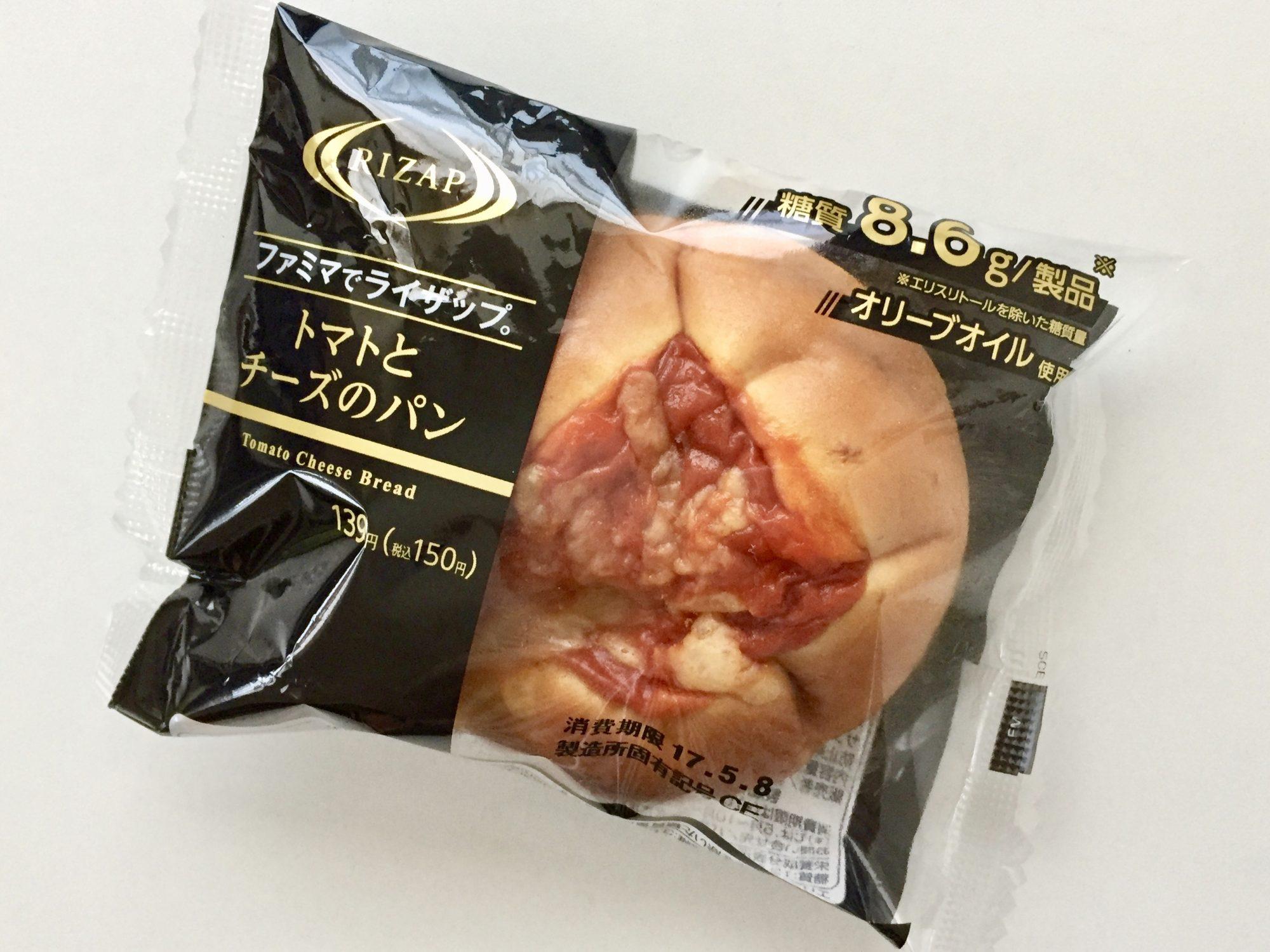 糖質制限!ファミマでライザップ。「トマトとチーズのパン」