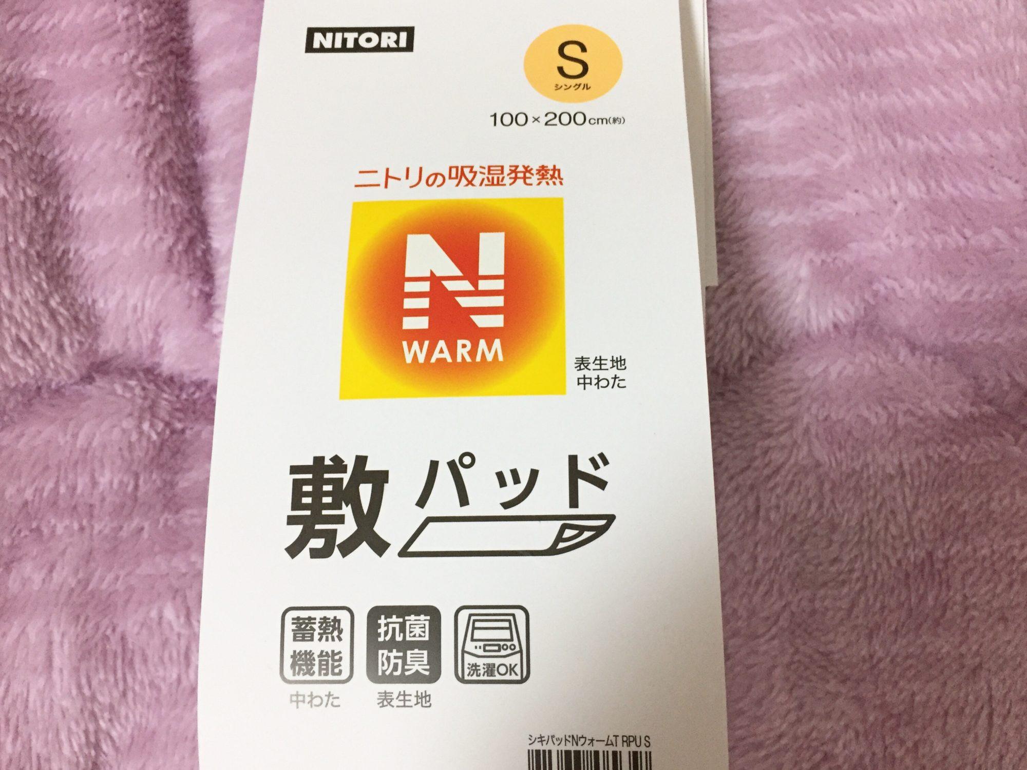 ニトリのNウォーム敷きパットは、あったかくて肌触り最高♡寝過ぎに注意です!