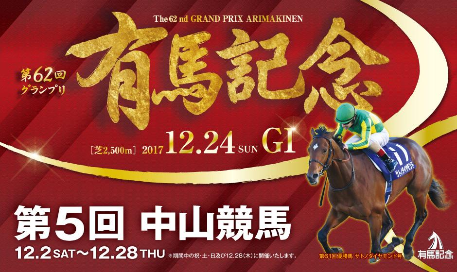 【競馬】12月24日、有馬記念(G1)は馬券を買います!!