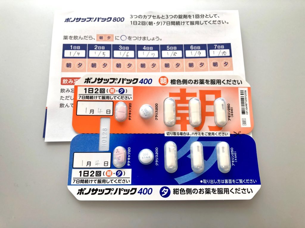 ピロリ菌、除去薬7日間飲みます!【最終日】あとは、2ヶ月後に再検査!