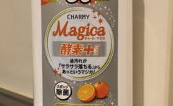 チャーミーマジカ酵素+